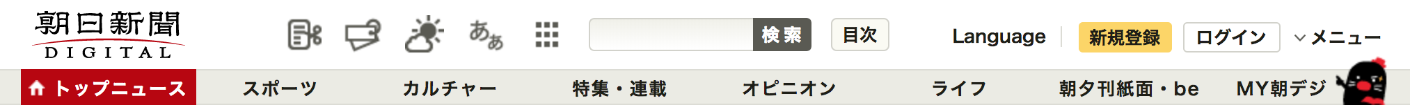 asahi.com 10/04/2019